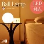 Ball Lamp20F