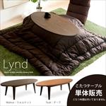 こたつテーブル Lynd120