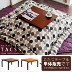 こたつテーブル TACSS