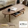 テーブル(コルン)110cm|ローテーブル、リビングテーブル