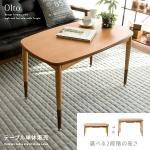 2WAYこたつテーブル Olto(オルト)90cm幅|こたつテーブル
