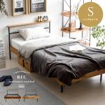 シンプルデザインベッド REC〔レック〕 シングルサイズ フレーム単体販売| シングルベッド