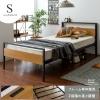 スチールベッド BERK〔ベルク〕 シングルサイズ フレーム単体販売|シングルベッド