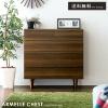 デザインチェスト ARMELLE(アルメル)|チェスト