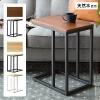 シンプルモダンサイドテーブルGRANT(グラント)|サイドテーブル