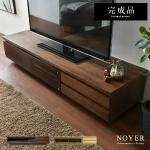 上質天然木突き板使用 テレビ台 NOYER(ノイエル)幅150cm| 幅150cm~ テレビ台
