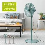 レトロハイタイプファン|扇風機・ファン