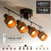 4灯シーリングライト SOTICA〔ソティカ〕リモコンタイプ| シーリングライト(天井直付タイプ)