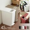 プッシュ&ペダルゴミ箱[ユニード]45L|ゴミ箱