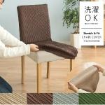 洗える伸縮チェアカバー|椅子・チェア