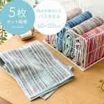 残糸を使用したバスタオル(60×120cm) 5枚セット| バス・洗面用品