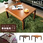 こたつテーブル TACCS