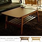 ウッドセンターテーブル