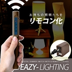 EAZY LIGHTING 2つ口
