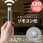 EAZY LIGHTING 調光無し