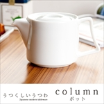 column Pot