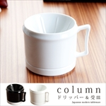 column Coffee dripper & 受皿