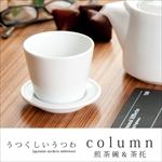column 煎茶碗&茶托