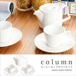 column Coffee Cup GIFT SET
