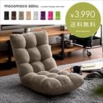 モコモコ座椅子