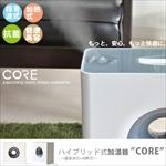 加湿器Core