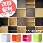 北欧テイストの収納ボックス CUBE BOX 〔キューブボックス〕