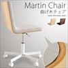 曲げ木チェアMartin chair 〔マーティンチェア〕|デスクチェア