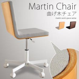 パソコンチェア デスクチェア PCチェア オフィスチェア 曲げ木 北欧 曲げ木チェア Martin chair