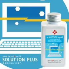 SOLUTION PLUS anti voc liquid〔アンティVOCリキッド〕