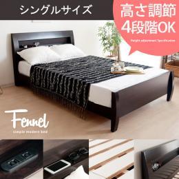 Fennel〔フェンネル〕 シングルサイズ フレーム単体販売 ダークブラウン ベッドフレームのみの販売となっております。 マットレスは付いておりません。