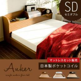 モダンフロアベッド Anker〔アンカー〕 ブラウン ホワイト ブラック 【セミダブル】日本製ポケットコイルマットレスセット