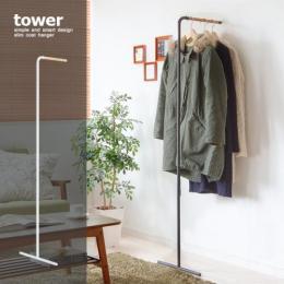 ハンガーラック お洒落 tower(タワー)スリムコートハンガー 壁掛けタイプ ブラック ホワイト