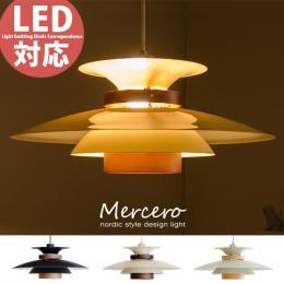 シーリングライト ペンダントライト 天井照明 照明 北欧 LED電球対応ペンダントライト Mercero(メルチェロ) ウォルナット ブラウン ナチュラル