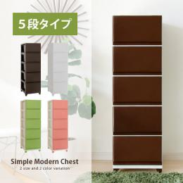 収納家具 洗面収納、衣類収納、ラック チェスト、シンプル、モダン シンプルモダンチェスト 5段タイプ