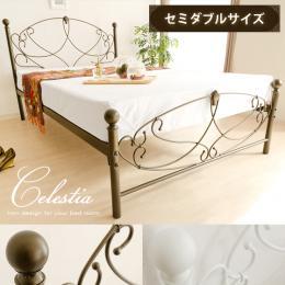 ベッド セミダブルベッド 北欧 Celestia〔セレスティア〕セミダブルサイズ ベッドフレームのみの販売となっております。 マットレスは付いておりません。