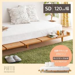 北欧調デザインベッド PIATTO〔ピアット〕 セミダブルサイズ 120cm幅 ベッドフレームのみの販売となっております。 マットレスは付いておりません。