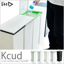 ゴミ箱 ダストボックス kcud SQUARE〔クード スクエア〕 ホワイト、グリーン、グレー、ブラック