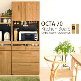 食器棚、北欧 OCTA70キッチンボード 〔オクタ70キッチンボード〕