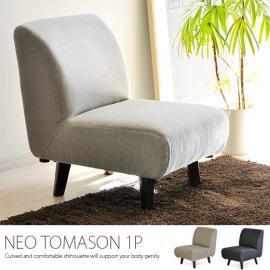 一人掛けソファ 肘掛けなし NEO TOMASON 1P〔ネオトマソン 1P〕 ベージュ、グレー