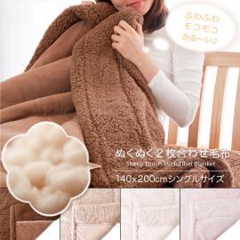 毛布 アクリル毛布 シングル マイクロファイバー 寝具 マイクロファイバーぬくぬく2枚合わせ毛布 ダブル サイズ アイボリー ベージュ ブラウン ライトピンク