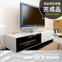 テレビ台 高さ28cm SULE 120 TV BOARD〔シュール 120テレビボード〕 横幅120cm 【完成品】【日本製】