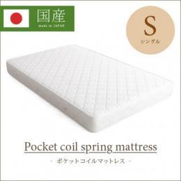 SGマーク付きポケットコイルマットレス 【シングル】
