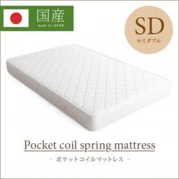 SGマーク付きポケットコイルマットレス 【セミダブル】