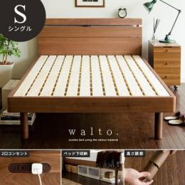 walto〔ウォルト〕 シングルサイズ フレーム単体販売 ダークブラウン ベッドフレームのみの販売となっております。 マットレスは付いておりません。