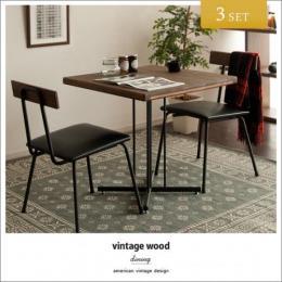 木製ダイニングセット ヴィンテージ vintage wood dining 〔ヴィンテージウッドダイニング〕カフェテーブル3点セット
