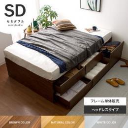 ベッド セミダブル 選べる収納ベッド ヘッドレスタイプ ブラウン、ナチュラル、ホワイト 【セミダブル】マットレスなし     ベッドフレームのみの販売となっております。 マットレスは付いておりません。