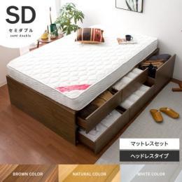 ベッド セミダブル 選べる収納ベッド ヘッドレスタイプ ブラウン、ナチュラル、ホワイト 【セミダブル】マットレスなし     マットレス付セット販売となります。