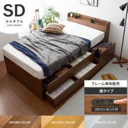 ベッド セミダブル 選べる収納ベッド 棚タイプ ブラウン、ナチュラル、ホワイト 【セミダブル】マットレスなし     ベッドフレームのみの販売となっております。 マットレスは付いておりません。