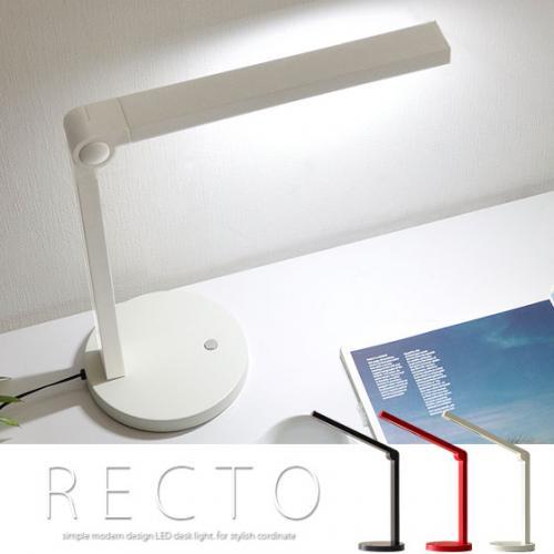 北欧 LED デスクライトLED ライト RECTO 〔レクト〕