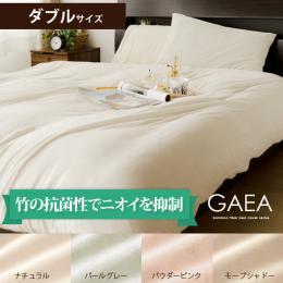 竹シンガーパイル GAEA(ガイヤ) 掛け布団カバー ダブル ナチュラル パールグレー パウダーピンク モーブシャドー 掛け布団カバーのみの販売です。